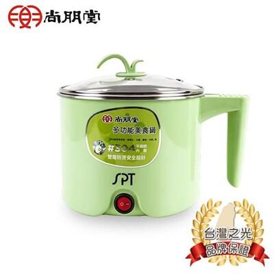 【尚朋堂】防燙不鏽鋼多功能美食鍋 泡麵鍋 空姐鍋 SSP-1588 (6折)