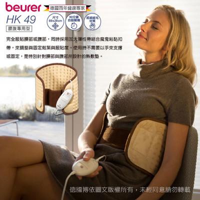 【beurer 德國博依】熱敷墊《腰腹專用型》HK 49 (8.5折)