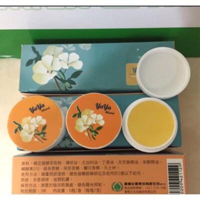 葡眾YaYa軟膏 (8.1折)