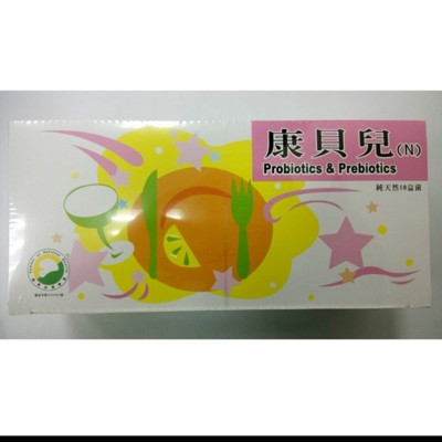 葡眾公司貨康貝兒益生菌 (8.1折)