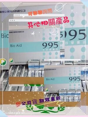 葡眾995營養液 (8.8折)