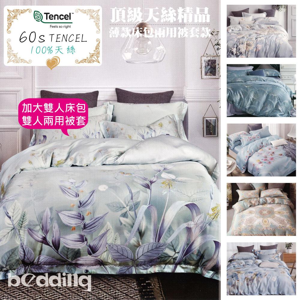 bedding-60支100%天絲四件式兩用床包組-多款任選(加大)