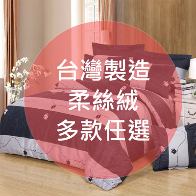 BUTTERFLY 柔絲絨 加大薄床包被套四件組 (4.7折)