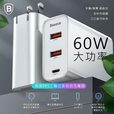 Baseus倍思 飛速PPS三輸出多快充智能充電器 60W充電器 充電頭 LANS (5.2折)