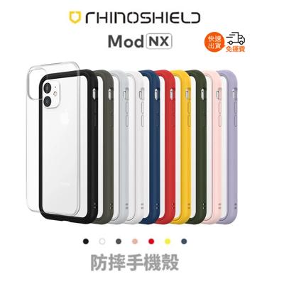 犀牛盾 Mod NX 防摔手機殼 iPhone11/11Pro/MAX LANS (7折)