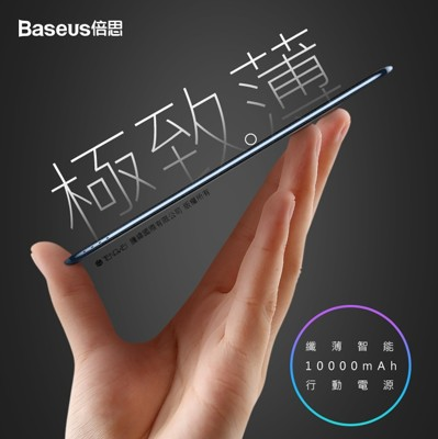 【限時促銷】 Baseus倍思 纖薄智能行動電源 10000mAH 限量版 紀念版 上市 LANS (4.5折)