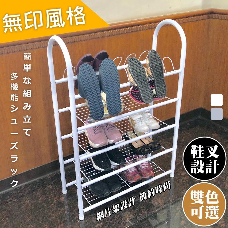 尊爵家monarch台灣製無印風四層網片鞋架附鞋叉 鞋櫃 鞋物收納 (雙色可選)