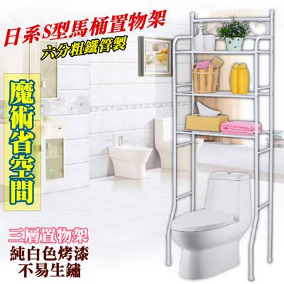 【尊爵家Monarch】日系S型加高馬桶置物架(六分粗鐵管)衛浴收納/馬桶架/層架/洗衣機架 (5折)