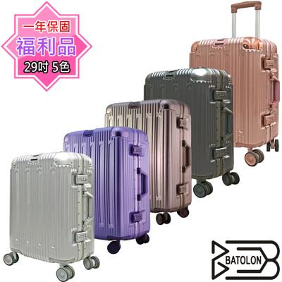 【福利品29吋】 Batolon寶龍 閃耀星辰TSA鎖PC鋁框箱 (2.7折)