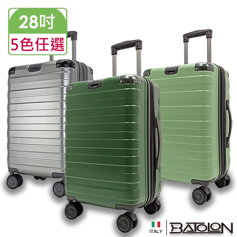 batolon寶龍28吋  星戀曲tsa鎖加大pc防爆硬殼箱/行李箱 (5色任選)