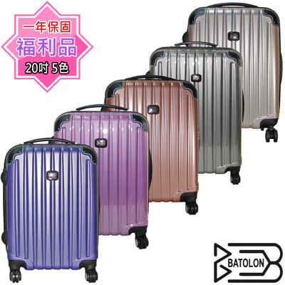 【福利品 20吋 】Batolon寶龍 時尚網眼格TSA鎖加大PC硬殼箱/行李箱/旅行箱 (2.5折)