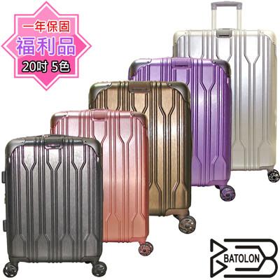 【福利品 20吋】 Batolon寶龍 璀璨之星加大TSA鎖PC硬殼箱/行李箱/旅行箱 (2.2折)