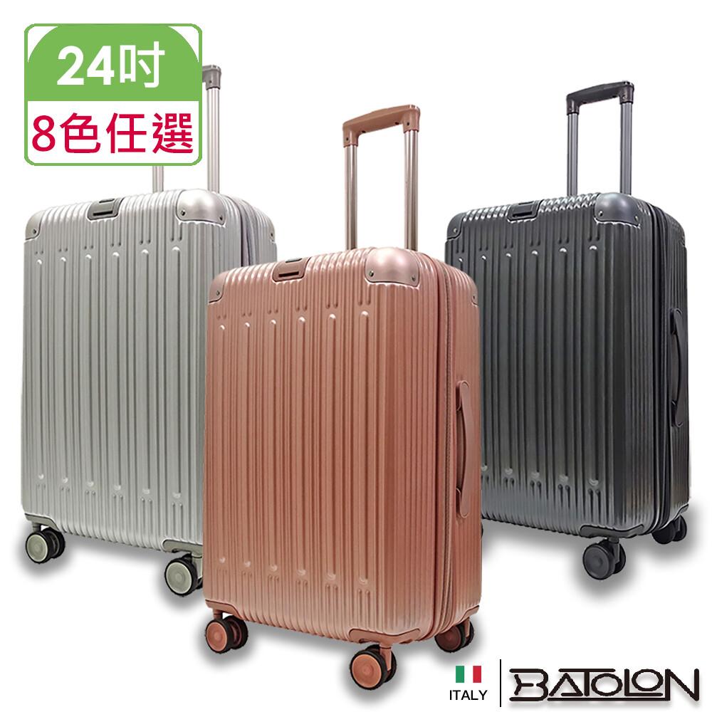 batolon寶龍24吋  霽月星辰tsa鎖加大pc防爆硬殼箱/行李箱 (8色任選)