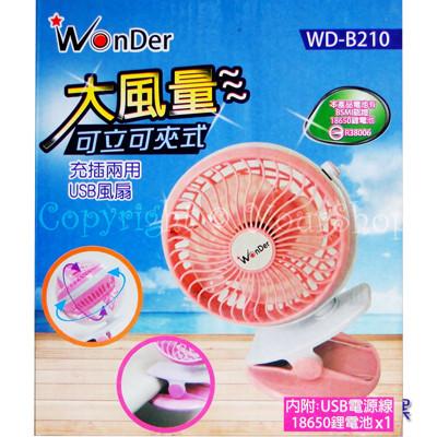 【YourShop】Wonder大風量可立可夾式充插兩用USB風扇(WD-B210) (5.7折)