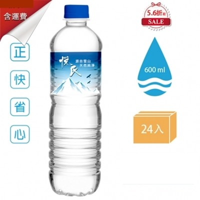 悅氏礦泉水-600ML 24瓶 箱購 (4.4折)