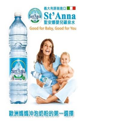 聖安娜嬰兒礦泉水 1500ML*6入 跳樓大拍賣 (3.8折)