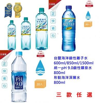 台鹽海洋鹼性離子水/統一PH9.0/形動海洋深層水(箱購任選) (6.5折)