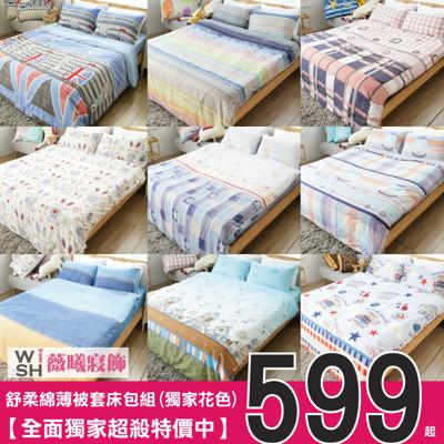 WISH CASA《多款花色》獨家設計師款100%柔絲絨 標準雙人薄被套床包四件組 現貨特賣 (3折)