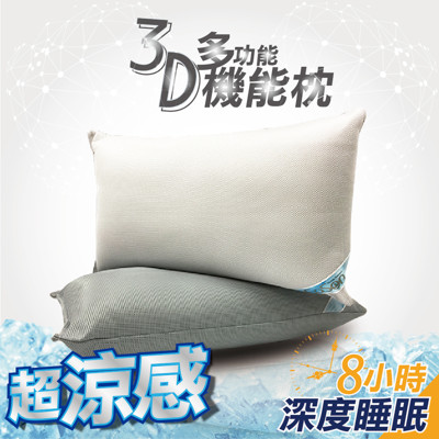WISH CASA《3D涼感透氣機能工學枕》人氣紓壓聖品 可當頭枕、足枕,支撐舒緩壓力 (4.5折)