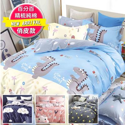 WISH CASA 100%純棉 雙人5尺四件式涼被床包組 獨家加高35公分 多款花色 (3.2折)