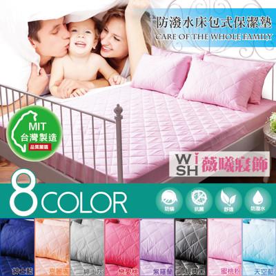 WISH CASA 台灣精製 3M防潑水防蟎抗菌床包式保潔墊枕套三件組 鋪棉加厚 單人/雙人/加大 (3.5折)