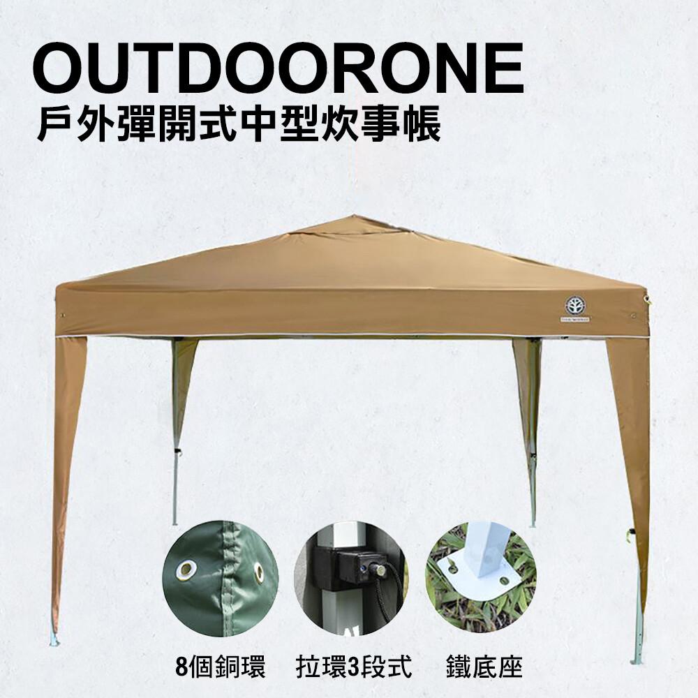 outdoorone 戶外彈開式中型炊事帳(不含4面圍布)/客廳帳/戶外露營登山速搭帳