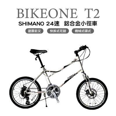 BIKEONE T2 SHIMANO24速鋁合金越野避震碟煞小徑融合登山車的力與小徑車的美 (9折)