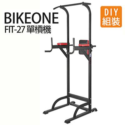 BIKEONE FIT-27 引體向上/單槓機/重量訓練台 (8.7折)