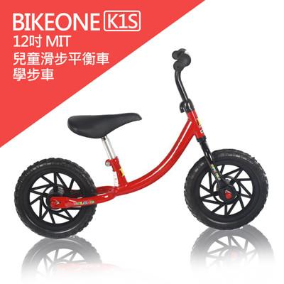 BIKEONE K1S 12吋 MIT 兒童滑步平衡車/學步車 (8折)