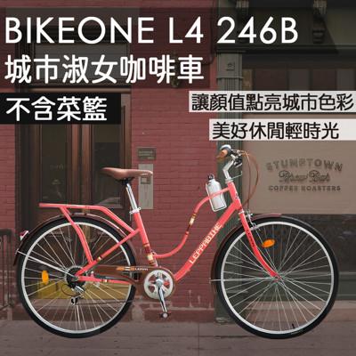 BIKEONE L4 246B 24吋6速 SHIMANO變速 復古時尚淑女車咖啡車(不含籃子) (6.6折)