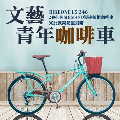 BIKEONE L5 246MAN 24吋6速 日本SHIMANO變速淑女車咖啡車 (6.7折)