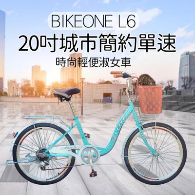 BIKEONE L6 20吋單速淑女車 低跨點設計時尚文藝女力通勤新寵兒自行車 城市悠遊通勤車代步 (7.5折)