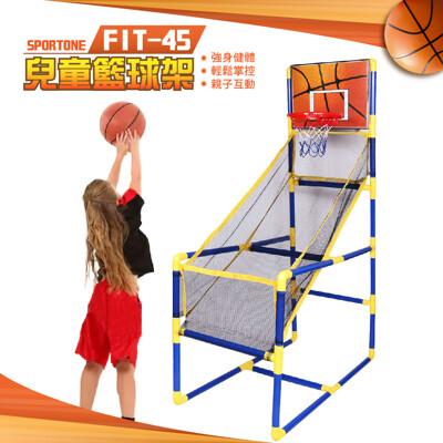 SPORTONE FIT-45 兒童籃球架 可攜式透明投球機 安全又安靜 附球 打氣筒 (4.5折)
