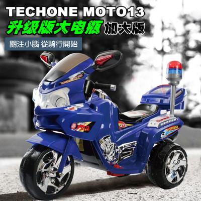 TECHONE MOTO13 PLOICE兒童仿真警車電動摩托車/炫彩發光車輪/獨立音響系統 雙驅動 (8.5折)