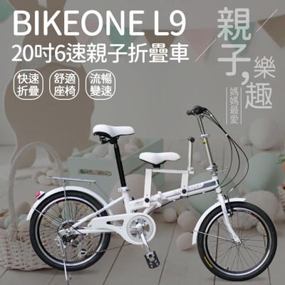 BIKEONE L9 20吋6速 SHIMANO 6段變速親子折疊車 可折疊低跨點設計帶寶寶 (7折)