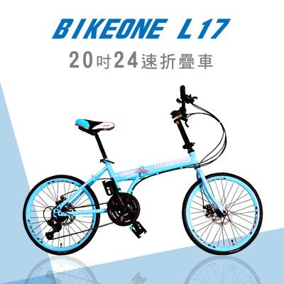 BIKEONE L17 20吋24速折疊車 SHIMANO前後變速 高碳鋼車架 雙碟煞 摺疊踏板 (7.3折)