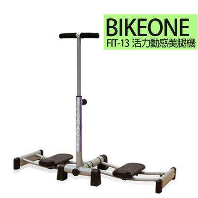 BIKEONE FIT-13 活力動感美腿機 歐美新健身產品 美腿雕塑 可調節高度 簡單折疊 易收納 (8折)