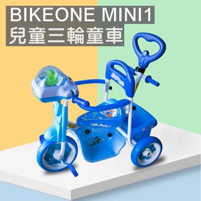 BIKEONE MINI1 12吋音樂兒童三輪車腳踏車 音樂寶寶三輪自行車 多功能親子後控可推三輪車 (6.4折)