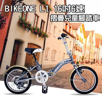 BIKEONE L1 SHIMANO 16吋6速摺疊兒童腳踏車 超輕便好攜好摺 節省空間 攜帶方便 (7.2折)