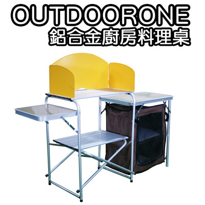 OUTDOORONE 鋁合金廚房料理桌 行動廚房 戶外露營活動式料理台附擋風板(含廚櫃) (8折)