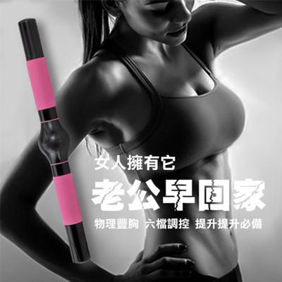 BIKEONE FIT-29 豐胸棒 手臂塑胸神器 (7.7折)