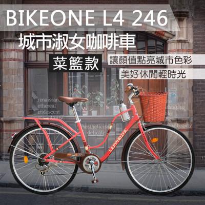 BIKEONE L4 246LADY 24吋6速 SHIMANO變速 復古時尚菜籃款淑女車咖啡車 (7折)