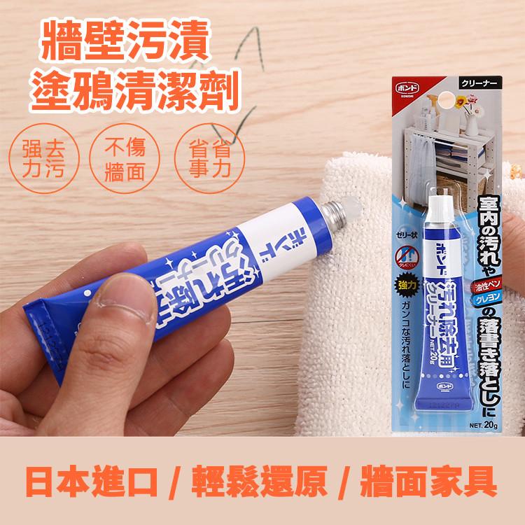 日本原裝牆壁污漬清潔膏