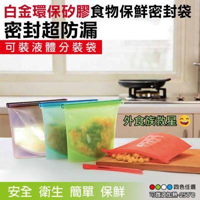 環保矽膠食物保鮮密封袋1000ml (2.4折)