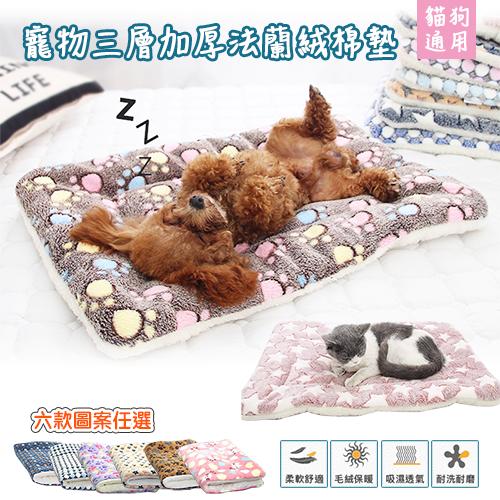 daodi寵物三層加厚法蘭絨棉墊 寵物墊 睡墊(尺寸l/xl任選)