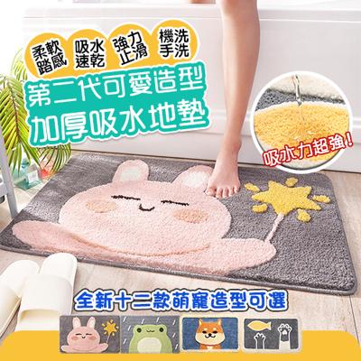 【DaoDi】第二代可愛造型加厚吸水地墊 (腳踏墊 止滑墊 地毯)