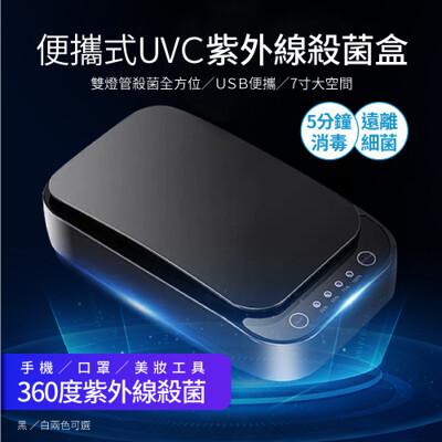 【DaoDi】USB深紫外線萬用殺菌盒 (3.2折)