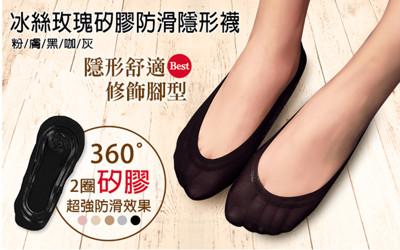 冰絲玫瑰矽膠防滑隱形襪 (4.6折)