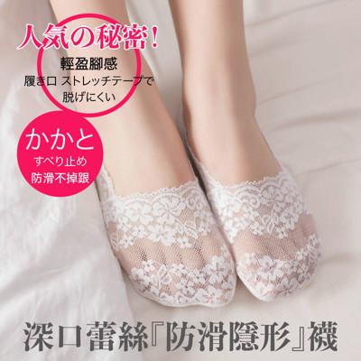 新款深口蕾絲防滑透氣隱形襪 (4折)
