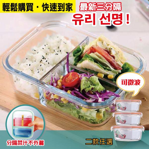 daodi三分隔耐熱玻璃保鮮餐盒便當盒(長方/圓形)任選